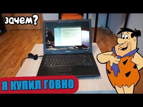 Ноутбук за 1300 рублей с Авито