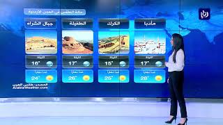 النشرة الجوية الأردنية من رؤيا 21-6-2019 | Jordan Weather