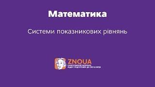 Підготовка до ЗНО з математики: Системи показникових рівнянь / ZNOUA