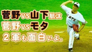 【巨人二軍】山下航汰vs菅野智之。ジャイアンツ球場の室内練習場の練習見学。