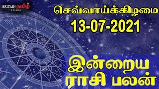 13/07/2021   Indraya Rasi Palan   Today Rasi Palan   Britain Tamil Bhakthi   இன்றைய ராசி பலன்