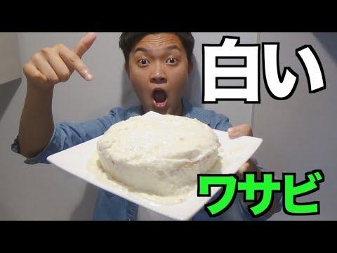 ドッキリ白いワサビケーキの味は