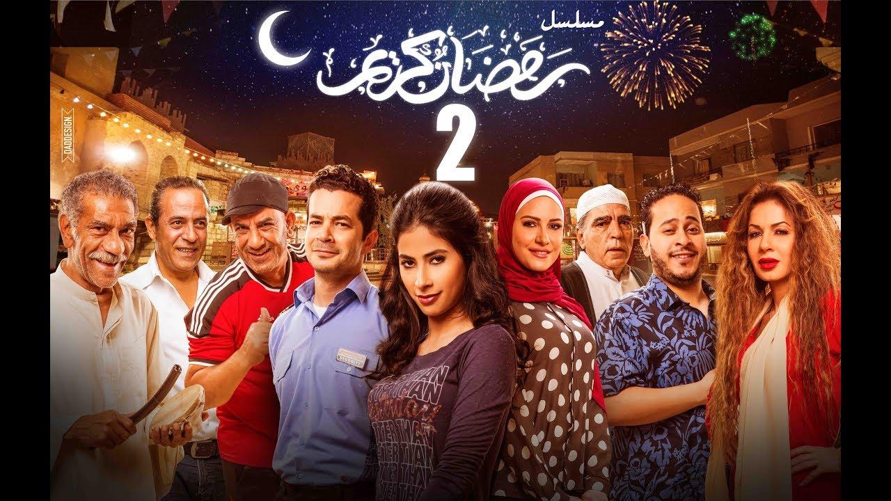 Episode 02 - Ramdan Karim Series | الحلقة الثانية - مسلسل رمضان كريم