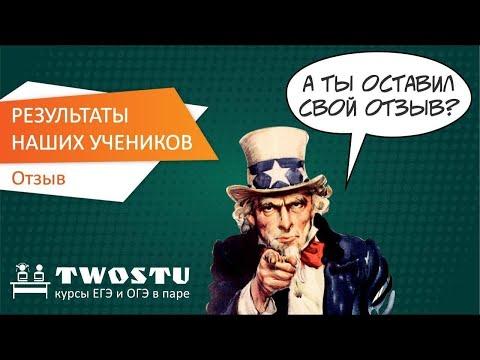 Курсы ЕГЭ и ОГЭ в паре: отзыв #32. Подготовка по математике и русскому языку
