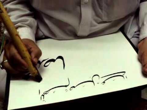 calligraphy nastaliq 6-a by world famous calligraphist Khurshid Gohar_pakistan