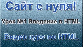 """""""Сайт с нуля"""" Урок №1 Введение в HTML ( Видео курс по HTML )"""