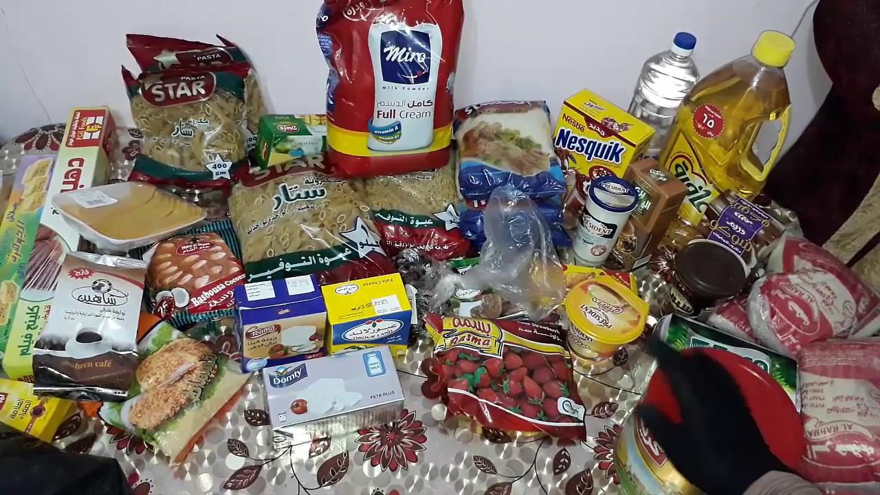 مشتريات رمضان من السوبر ماركت وحاجات ضروري نعملها قبل رمضان Youtube