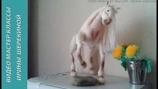 Біла конячка, 3 ч.. White hors, р. 3. Amigurumi. Crochet. Амігурумі. Іграшки гачком.