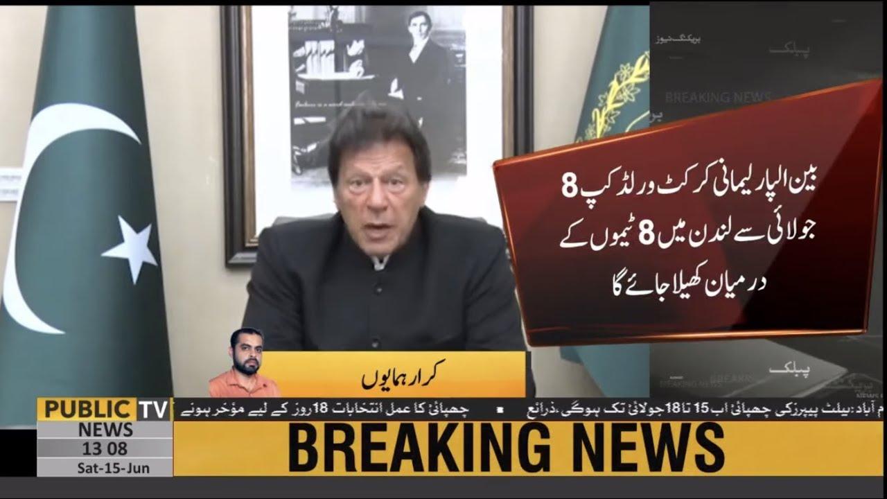 Pakistan announces International parliament Cricket World cup team, PM Imran Khan also part of team