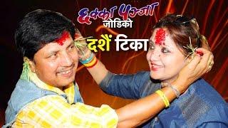 छक्का पञ्जा जोडीको दशैं टिका । Chhakka Panja Dashain Tika of Deepak Raj Giri & Deepa shree Niraula