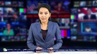 Жанылыктар 14.09.2017 Толук чыгарылыш