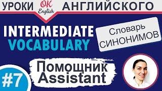 видео Ассистент со знанием англ.языка  Ирина 500$$: Jobs-data.com работа в городе Москве раздел Туризм и гостиничное дело