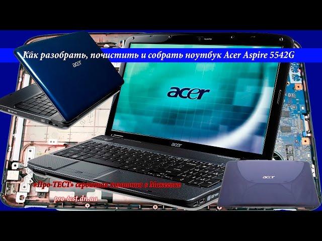 DOWNLOAD DRIVERS: ACER ASPIRE 5542 NOTEBOOK AUTHENTEC FINGERPRINT