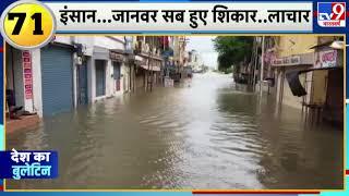 देवभूमि Dwarka में...मच गया हाहाकार, फिर पानी-पानी Gujarat...सैलाब से तबाही