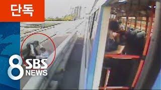 다리 위에 올라간 청년…투신 직전 구한 버스기사 / SBS