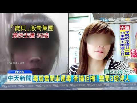 20190926中天新聞 毒鴛鴦開車運毒 衝撞拒捕! 警開3槍逮人