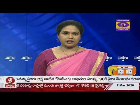 ???? DD News Andhra 1 PM Live News Bulletin 07-03-2020