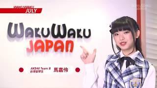 馬嘉伶 まちゃりん AKB48 台湾 WAKUWAKU FLASH JULY WAKUWAKU JAPAN AKB...