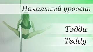 How to pole dance trick Teddy  - pole dance tutorial /Уроки pole dance - Тэдди(Видео уроки по танцу на пилоне от Валерии Поклонской Трюк: Teddy / Тэдди http://www.youtube.com/user/poledancerussia?sub_confirmation=1..., 2015-11-26T20:01:22.000Z)