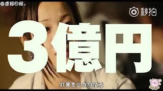 大友啓史執導,川村元氣原作。講述為了替失踪的哥哥還3000萬日元借款的...
