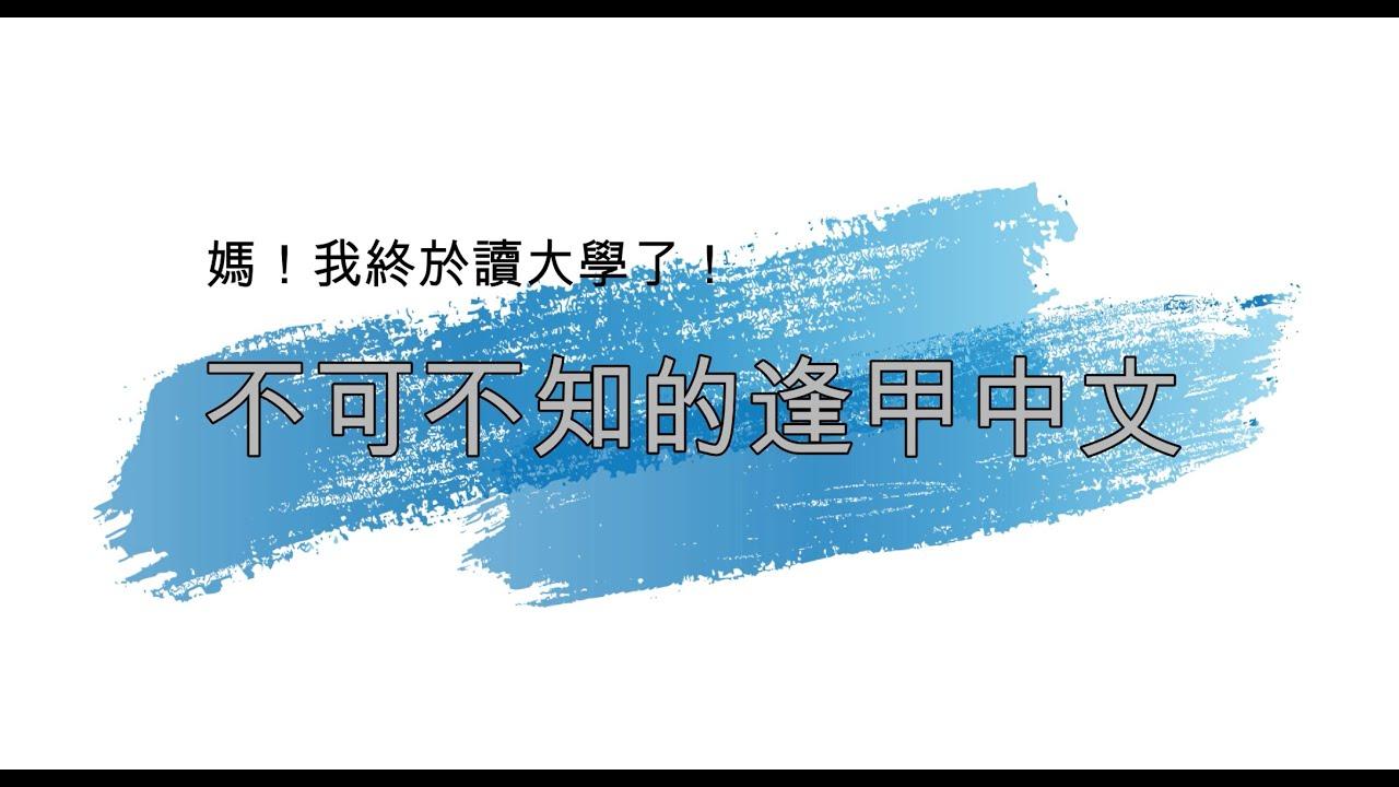 你不可不知道的逢甲中文