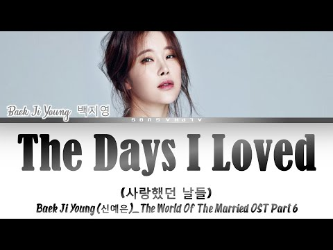 Baek Ji Young - The Days I Loved Lyrics/가사 [Han|Rom|Eng] The World Of The Married OST Part 6