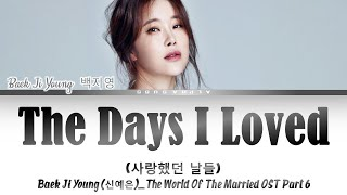 Baek Ji Young The Days I Loved Lyrics 가사 The World Of The Married OST Part 6