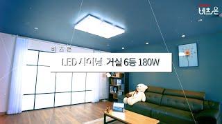 비츠온 LED 샤이닝 거실6등 180W