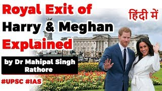 Meghan and Harry's Royal Exit explained, Why is UK's Royal Family relevant today? #UPSC2020