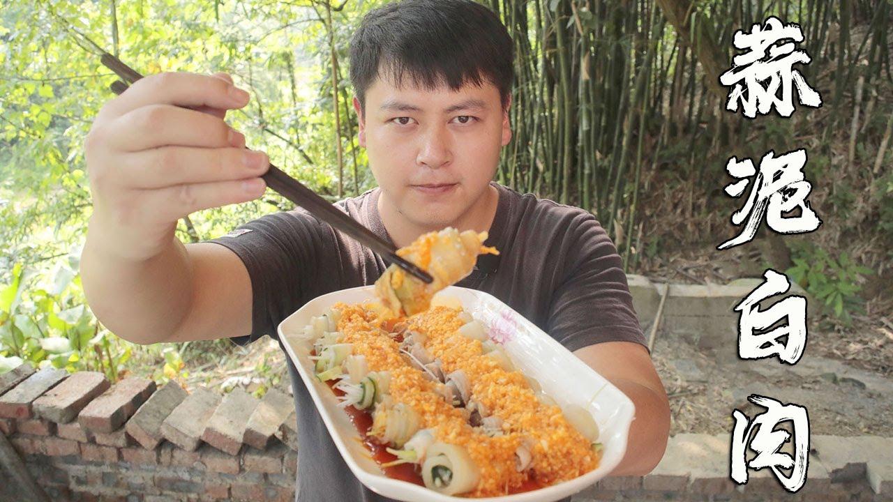 四川经典凉菜--蒜泥白肉,肉片均匀薄大,肥而不腻,一口一块真过瘾【三德子美食】