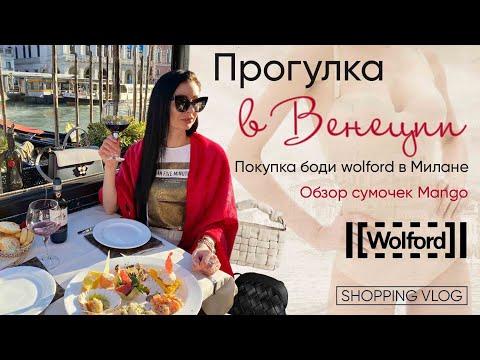 Шоппинг влог в ИТАЛИИ часть 3 ВЕНЕЦИЯ Покупка Боди WOLFORD в МИЛАНЕ СУМКИ MANGO