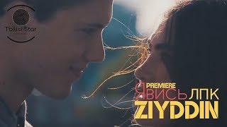 ZIYDDIN ft. Лицо Под-Капюшоном - Явись (Премьера, Клип 2018)