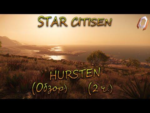 Star Citizen LIVE (3.8) Hurston-Lorville (Обзор) ч.2