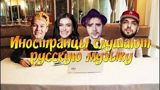 Иностранцы слушают русскую музыку Макс Корж, Темникова, ST, The Hatters