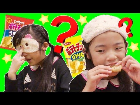めかくしで挑戦!ポテトチップス20種類味あてゲーム! - YouTube