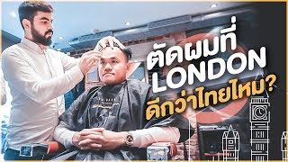 Getting a Haircut in Thailand VS in London, which is doper? - Bie The Ska