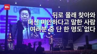 예은아빠 유경근의 팩트 폭격. 그러나  MBC파업 지지 이유(울컥)