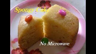 दही से बनाये स्पंजी केक बिना माइक्रोवेव और बिना अंडे के | Spongy Curd Cake