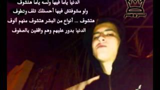 Promar - 7ay Bs Kalamwat / بــــرومــر - حــى بــس كـالأمــــوات