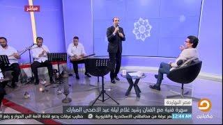 Rachid Gholam - شاهد . الأغنية التي فضل رشيد غلام أن يغنيها واقفًا وتجلّى فيها د