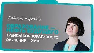 Тренды корпоративного образования 2018. Вебинар Людмилы Морозовой