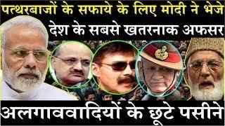Modi सरकार के इस फैसले से सेना के ऑपरेशन को कोई नहीं रोक सकता अब \  Vijay Kumar And Bvr Subrahmanyam