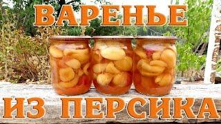 Варенье персиковое пятиминутка. Заготовка на зиму