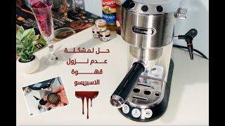 فك وغسيل الشور سكرين لماكينة القهوة ديلونجي ديديكا Delonghi dedica Ec680 Ec685