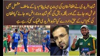 Shahid Afridi Great Msg For Afghan Cricket Team ! Afghan Vs Ban T20 Series Afghan Beat Bangladesh