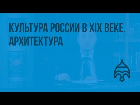 История культуры России 19 века Презентация