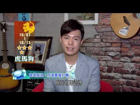 20191007--20191013 風水生肖運勢 虎 馬 狗