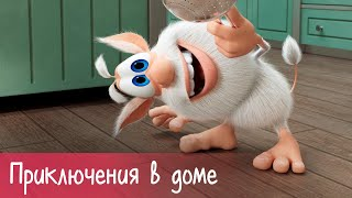 Буба - Приключения в доме - Серия - Мультфильм для детей