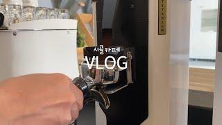 Cafe vIog||더버킷유니온|수제밀크티|홍삼밀크티|…