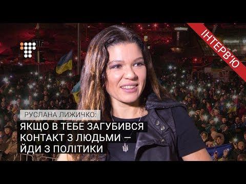 Руслана про Майдан, Донбас, Крим, дзвінки Порошенка і президентство Вакарчука